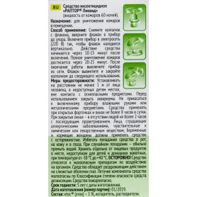 Жидкость для фумигатора от комаров Раптор, без запаха, 60 ночей