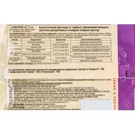 Средство от болезней садовых растений «Алирин-Б» 20 таб