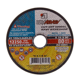 Круг отрезной по металлу А24, 125х1.2х22 мм