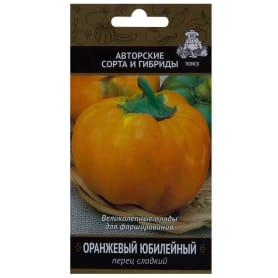Перец сладкий  «Оранжевый юбилейный»