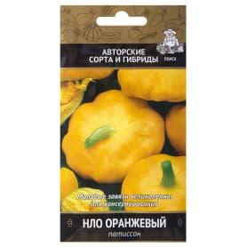 Семена Патиссон оранжевый «НЛО»