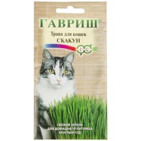 Семена травы для кошек «Скакун», 10 грамм