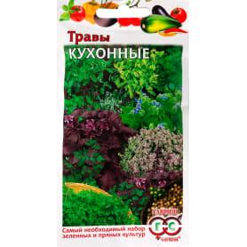 Семена Кухонные травы