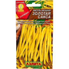 Фасоль овощная «Золотая сакса»