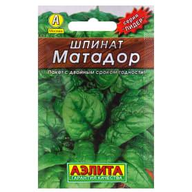 Семена Шпинат «Матадор» (Лидер)