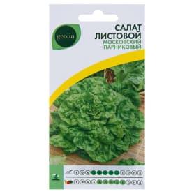 Семена Салат парниковый Geolia «Московский»