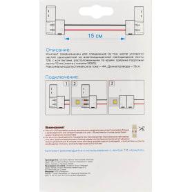 Коннектор для одноцветной светодиодной ленты 3014 5050 5060 5630 12-24 В 10 мм IP20 2 клипсы с проводами, контакты по центру