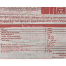 Штукатурка цементная Геркулес GP-121 для блоков, кирпича и бетона 25 кг