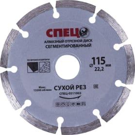Диск алмазный по бетону Спец 115х22.23x2 мм