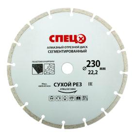 Диск алмазный по бетону Спец 230х22.23x2.4 мм