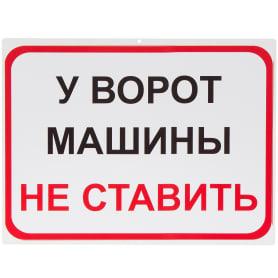 Знак «У ворот машины не ставить»
