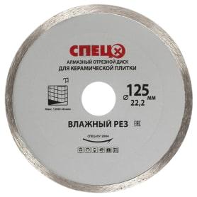Диск алмазный по плитке Спец 125x22.2x5 мм