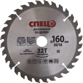 Диск пильный по дереву 160x20/16 мм Спец 0520301, 32 Т