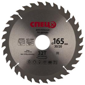 Диск пильный по дереву 165x30/20 мм Спец 0520402, 32 Т