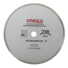 Диск алмазный по плитке Спец 230x22.2x5 мм