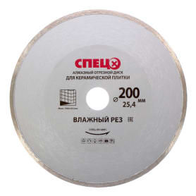 Диск алмазный Спец со сплошной кромкой 200x25.4x2.2 мм