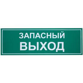 Наклейка «Запасный выход» большая пластик