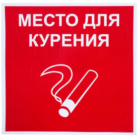 Наклейка «Место для курения» большая пластик