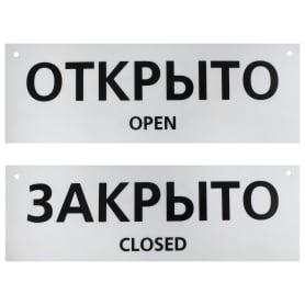 Табличка двусторонняя на вспененной основе «Открыто/закрыто» пластик
