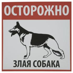 Табличка на вспененной основе «Осторожно! Злая собака» пластик