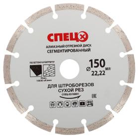Диск алмазный Спец 150x22.2x1.8 мм