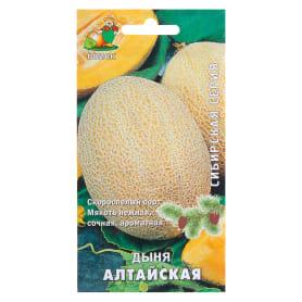 Семена Дыня «Алтайская»