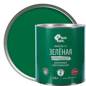 Эмаль ПФ-115 Простокраска цвет зелёный 2.5 кг