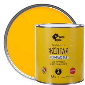 Эмаль ПФ-115 Простокраска цвет жёлтый 2.5 кг