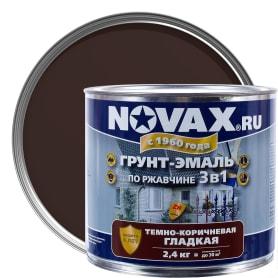 Эмаль-грунт по ржавчине Novax 3в1 цвет тёмно-коричневый 2.4 кг