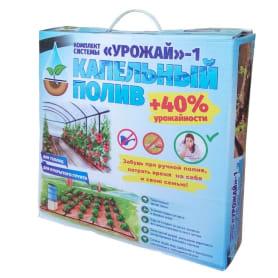 Набор для капельного полива «Урожай-1»