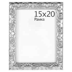 Рамка Paola 15x20 см цвет серебро