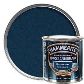 Краска молотковая Hammerite цвет тёмно-синий 0.25 л