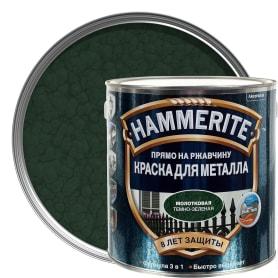 Краска молотковая Hammerite цвет тёмно-зелёный 2.2 л