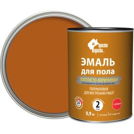 Эмаль для пола Простокраска цвет золотисто-коричневый 0.9 кг