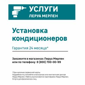 Сплит-система 9К BTU охлаждение/обогрев