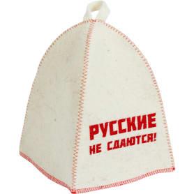 Шапка для бани «Русские не сдаются» войлок цвет белый