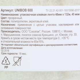 Лента упаковочная прозрачная 48 мм х 132 м