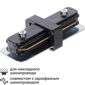 Коннектор для соединения трековых шинопроводов прямой жесткий, цвет черный