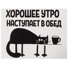 Наклейка «Хорошее утро наступает в обед» Декоретто