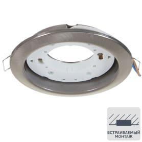 Светильник встраиваемый R75 цоколь GХ53 13 Вт цвет сатин никель