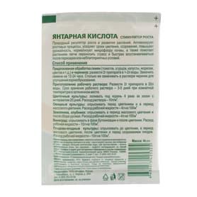 Янтарная кислота, 4 гр