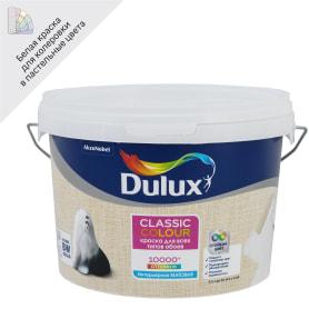 Краска для обоев Dulux Classic Colour база BW 2.5 л