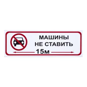 """Табличка 30 10 """"Машины не ставить"""""""