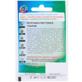Семена Петрушка листовая «Глория» 2 г