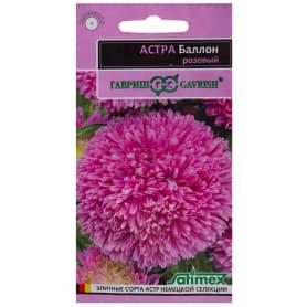 Астра розовая «Баллон» густомахровая, 0.1 г, h13