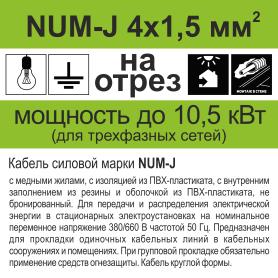 Кабель NUM-J 4х1.5