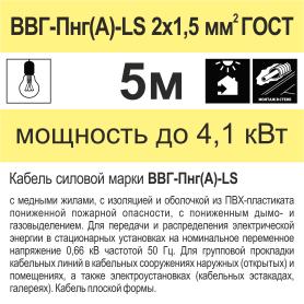 Кабель ВВГп-НГ (А)-LS 2х1.5 5 м