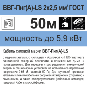 Кабель ВВГп-НГ (А)-LS 2х2.5 50 м