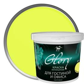 Краска для гостиной и офиса цвет лимонно-желтый 0.9 л