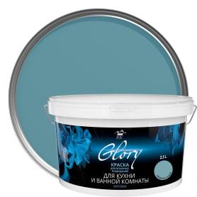 Краска для кухни и ванной цвет лазурно-серый 2.5 л